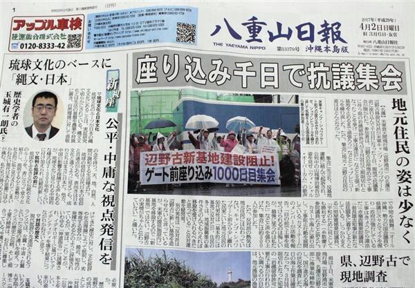 八重山日報(沖縄本島版)は、偏向した沖縄の言論空間に一石を投じた