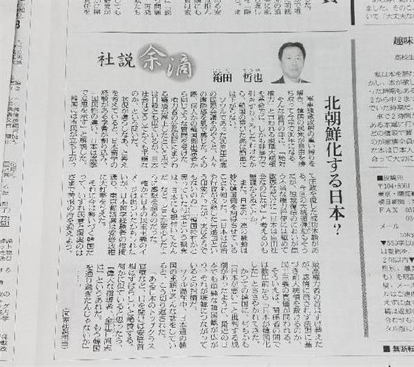 箱田哲也論説委員のコラム「社説余滴」