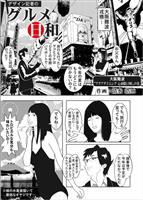 【漫画・グルメ日和】バブリーなトロピカル内装ながら価格は庶民派 心斎橋LIME