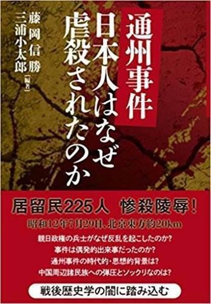 『通州事件 日本人はなぜ虐殺されたのか』
