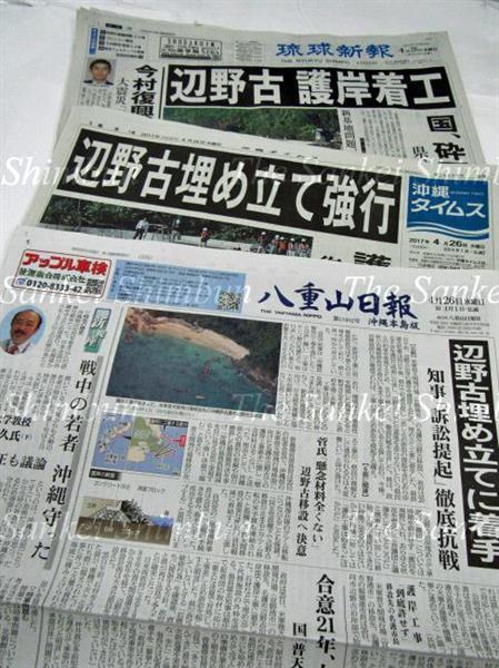 政府による辺野古護岸埋め立て工事着手を1面トップで伝える4月26日付の沖縄県3紙
