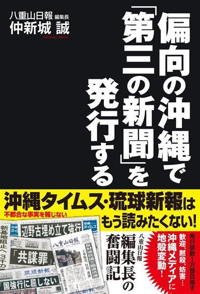 『偏向の沖縄で「第三の新聞」を発行する』