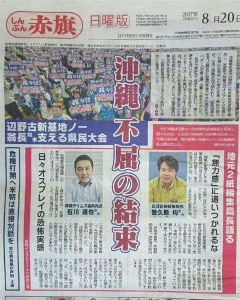 「琉球新報」「沖縄タイムス」両紙の編集局長が登場した「赤旗」日曜版の1面。記事は6面にも展開されている
