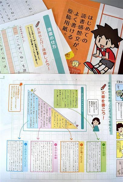 小学生 読書 金賞 文 感想