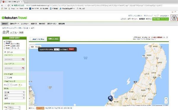楽天トラベルの地図に「日本海(東海)」表記WWWWWWWWWWWWWWWWWWW