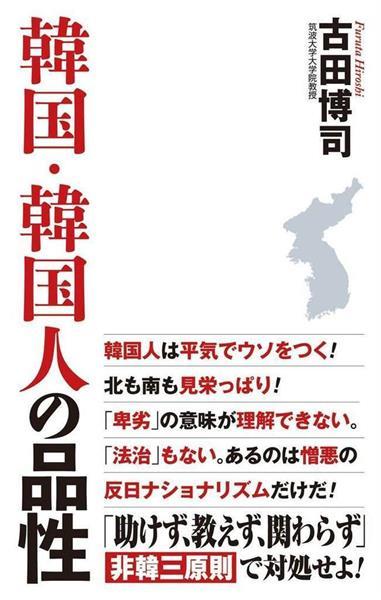 『韓国・韓国人の品性』