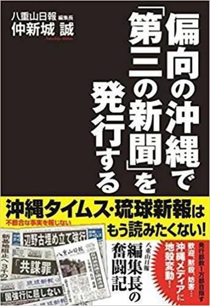 『偏向の沖縄で「第三の新聞」を発行する』仲新城誠著