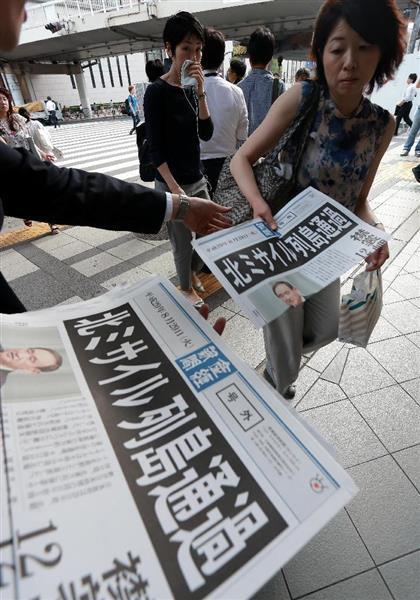 大阪駅では産経新聞号外が配られた=29日午前、大阪市北区のJR大阪駅(宮沢宗士郎撮影)
