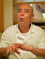 【父の教え】「すきやばし次郎」店主・小野禎一さん 仕事に自分を合わせて生きる