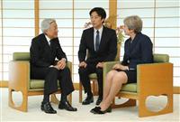 陛下、英メイ首相とご面会 九州北部豪雨被害に「心痛めている」 佳子さまご留学も話題に