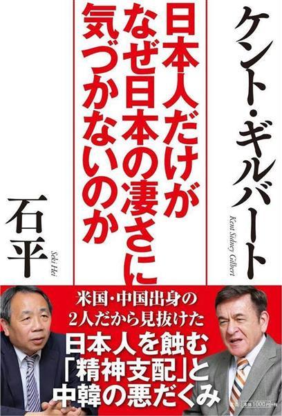 【書籍】『日本人だけがなぜ日本の凄さに気づかないのか』 ケント・ギルバート、石平両氏が日中韓比較など激論交わす[9/02] [無断転載禁止]©2ch.net->画像>6枚