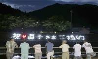 和歌山で眞子さま婚約を祝いLEDイベント 和歌山県有田川町の河川敷で眞子様のご婚約を祝ったLEDイベントが行われた =3日午後、和歌山県有田川町(永田直也撮影)