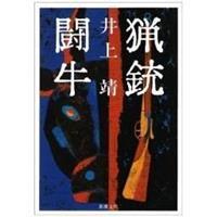 【石野伸子の読み直し浪花女】井上靖の大阪(4)東京転勤の動機「闘牛」「猟銃」 愛着2作…