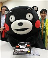 熊本地震被災地を応援 「大くまモン展」13日から阪急百貨店で