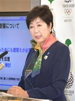 東京都が「屋内原則禁煙」条例を制定へ 加熱式たばこも禁止 小池百合子知事「子供への視点…