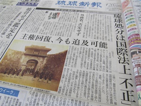 「琉球処分は国際法上不正」と報じる平成26年7月11日付の琉球新報1面トップ記事(高木桂一撮影)