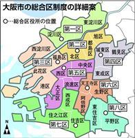 大阪市、存続「総合区」か廃止「都構想」か 住民投票控え議論熱帯びる