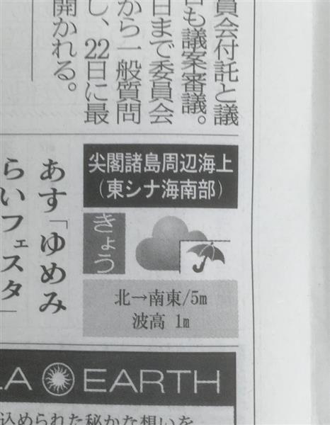 八重山日報の9月9日付紙面に掲載された尖閣諸島周辺海上の天気予報