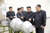 【軍事ワールド】北の核、広島型の10倍 米中それぞれのジレンマ