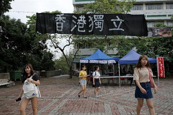 「香港独立」と書かれた横断幕が掲げられた香港中文大学のキャンパス=9月6日、香港(AP)