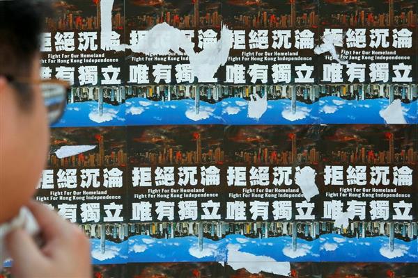 香港中文大学のキャンパスに掲示されたポスター=9月8日(ロイター)