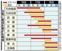 台風18号、警戒強める九州豪雨被災地 宮崎は避難指示