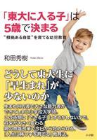 【エンタメよもやま話】「『東大に入る子』は5歳で決まる」があぶり出した日本の教育危機 …
