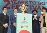【ラグビーW杯】東京・渋谷で優勝杯を公開 日本大会まで2年