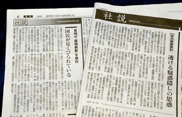 冒頭解散に関する朝日新聞社説(右)と、毎日新聞の社説