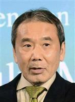 村上春樹氏、人気2位 英賭け屋のノーベル賞予想