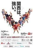 【スポーツの現場】関西大学ラグビーが人気漫画「ブルタックル」とコラボ 30日にリーグ開…