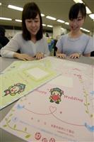結婚や出産祝福の気持ち形に 大阪・松原と大阪狭山2市が特製婚姻届など作成