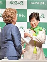 【花田紀凱の週刊誌ウォッチング〈637〉】「大義」もへったくれもない「希望の党」…週刊…