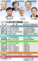 きょうからノーベル賞 日本人、初の4年連続なるか 医学・生理学…本庶氏 化学…神谷氏や…