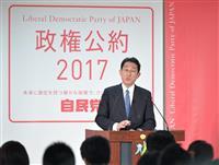 【衆院選】自民党の衆院選公約、北朝鮮対応を前面に 憲法改正など重点6項目