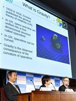 【ノーベル賞】重力波観測に貢献した米3氏が受賞 国内研究者「力与えてくれる」