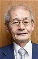 【ノーベル賞】今夜、ノーベル化学賞の発表 日本人への授与は?