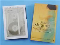 【ノーベル賞】カズオ・イシグロ作品 映画化でも高い評価 綾瀬はるか主演でドラマ化