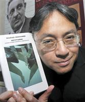 【ノーベル賞】文学賞イシグロ氏の「わたしを離さないで」は「究極の格差小説」と翻訳家の鴻…