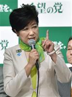 小池氏は「希望の党」を立ち上げたが、都政を投げ出すのか=9月27日、都内のホテル