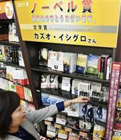 【ノーベル賞】イシグロさん8作品増刷 22万5千部、早川書房