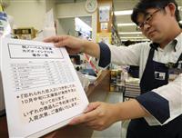 【ノーベル賞】イシグロ氏の文学賞受賞で書店にぎわう、売り切れ続出