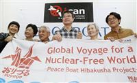 【ノーベル賞】平和賞 「このときに受賞、意味がある」 構成団体のピースボートが喜びの声