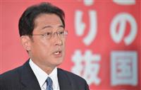 【ノーベル賞】前外相の岸田文雄自民党政調会長「大変歓迎すべき」 核兵器禁止条約の実現に…
