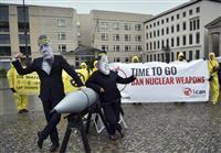 【ノーベル賞】ICANへの平和賞、独政府「支持」も核の抑止力は必要