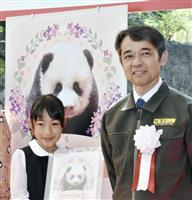 【上野パンダ】シャンシャン命名者代表の倉田栞帆さん「元気に育ってね」 名前おひろめ会開…