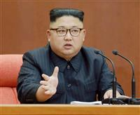 北朝鮮の労働新聞が8日掲載した、朝鮮労働党中央委員会総会で報告を行う金正恩党委員長の写真(コリアメディア提供・共同)