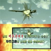 北朝鮮の国営メディアが発表したプロパガンダ映像。B-1B爆撃機にミサイルを当てることができるというアピールだが、合成処理のレベルの低さが目立つ(AP)