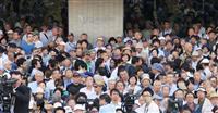 衆院選が公示され、候補者の演説に集まった大勢の有権者ら=10日午前、東京・新宿駅前
