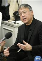 【ノーベル賞】カズオ・イシグロ氏、文学賞受賞 日本的無意識、自然に浸透 巽孝之・慶応大…